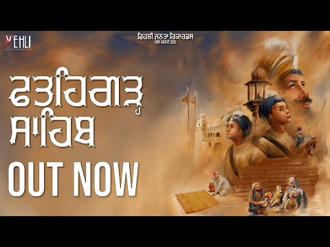 FATEHGARH SAHIB OFFICIAL SONG | TARSEM JASSAR & KULBIR JHINJER | Latest Punjabi Songs 2019