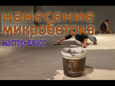 видео: Декоративные полы из МИКРОБЕТОНА своими руками! microbeton (microcement)