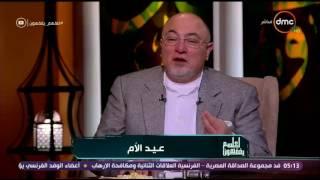 الشيخ خالد الجندي يرد على ادعاءات عدم حب النبي لأمه - لعلهم يفقهون