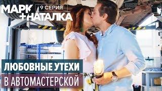 Марк + Наталка - 9 серия | Смешная комедия о семейной паре | Сериалы 2018
