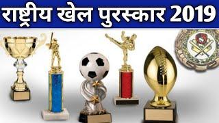 राष्ट्रीय खेल पुरस्कार 2019 | National Sports Awards 2019 | Sports Current Affairs 2019 | #sports