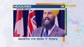 "Canada Headlines ""August 23 2019"" TV Punjab"