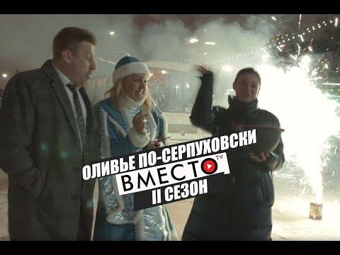 «Оливье по-серпуховски» / Вместо TV II сезон