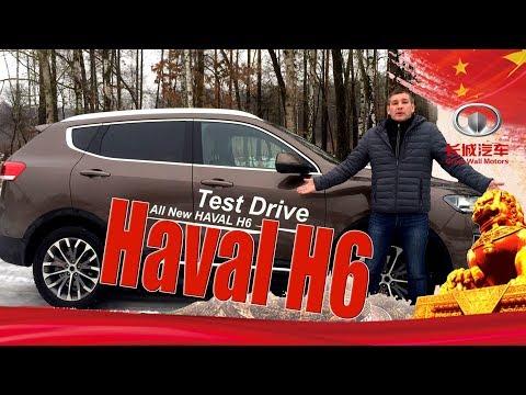 Тест-драйв Haval H6 - новый доступный китайский автомобиль с немецкими технологиями BMW и Volkswagen