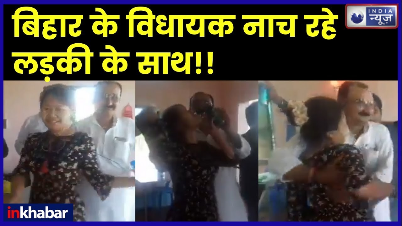 बिहार के विधायक नाच रहे लड़की के साथ!! Bihar MLA Dancing with Girl, Video goes viral