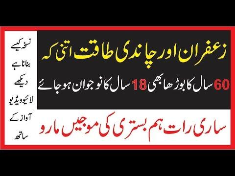 Zafran Sy Mardana Taqat Main 10 Gunnah Izafa زعفران سے مردانہ طاقت بڑھائیں