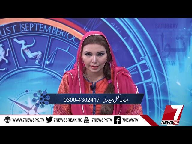 Aaj Ka Din Horoscope Show Episode No:4