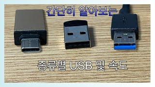 [USB]  많이 쓰는 USB 타입 종류 간단히 알아보…