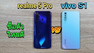 realme 5 Pro vs vivo S1 ซื้อตัวไหนดี ดูคลิปนี้มีคำตอบ