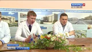 В Волгограде проведена уникальная урологическая операция(Современные технологии позволяют вернуть к полноценной жизни пациентов, которые перенесли тяжелейшие..., 2016-11-25T17:25:47.000Z)