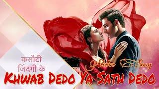 Khwab Dedo Ya Sath Dedo - Kasauti Zindgi Ki 2 | Video Song |  Parth and Erica's Love song
