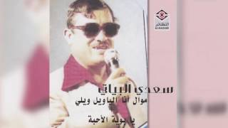 Ana alyawail + Ya boya سعدي البياتي - موال أنا الياويل و أغنيةيا بويه الأحبة