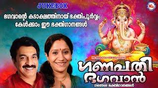 ഭഗവാൻ്റെ കടാക്ഷത്തിനായ് ഭക്തിപൂർവ്വം കേൾക്കാം ഈ ഭക്തിഗാനങ്ങൾ   Ganesha Devotional Songs Malayalam  