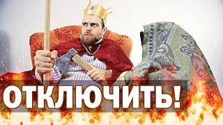 Россию ОТКЛЮЧАЮТ от интернета   Суверенный ИНТЕРНЕТ надо ли   ЗАКОН об интернете   Джеймс Элоун