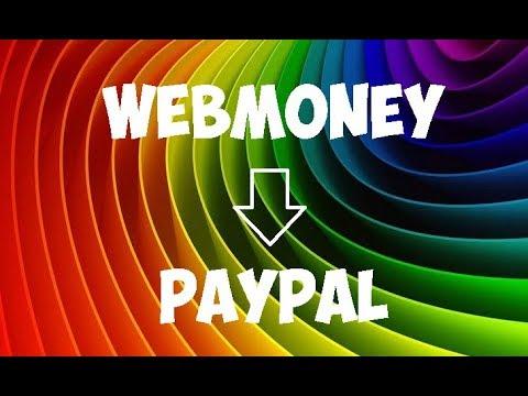 Как перевести с Webmoney на PayPal и наоборот (Вебмани на пейпал)