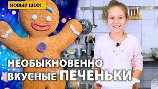 Маруся готовит самое знаменитое печенье с имбирем