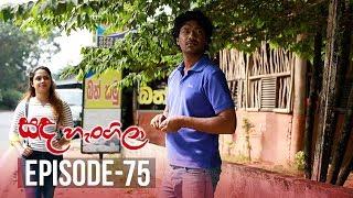 Sanda Hangila | Episode 75 - (2019-04-09) | ITN Thumbnail