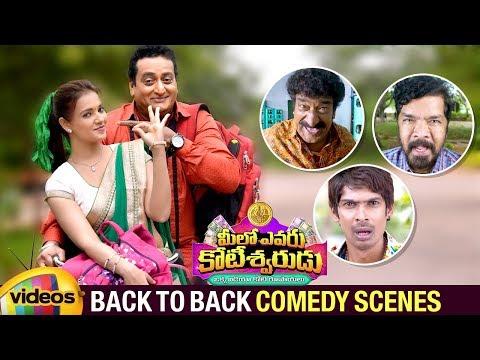 Meelo Evaru Koteeswarudu Telugu Movie   Back to Back Comedy Scenes   Prudhviraj   Mango Videos