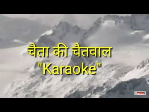 Karaoke Chaita Ki Chaitwal    Garhwali Karaoke   