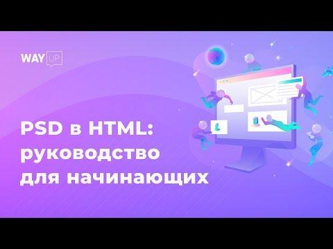 PSD в HTML: руководство для начинающих