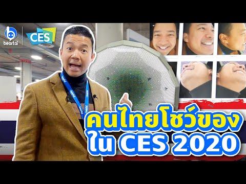 สารพัดนวัตกรรมไทยใน CES 2020!