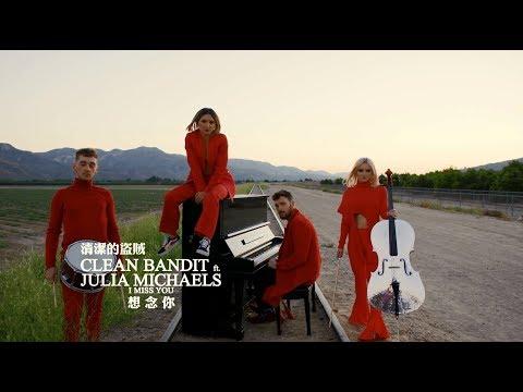 Clean Bandit 清潔的盜賊 - I Miss You 想念你 feat. Julia Michaels (華納official HD 高畫質官方中字版)