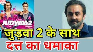 Varun की Judwaa 2 के साथ बड़ा धमाका करने वाले हैं Ranbir Kapoor