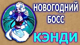 Shadow Fight 2 НОВОГОДНИЙ БОСС КЭНДИ БОЙ 1 МЕСТО