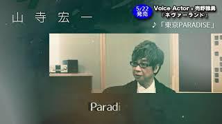 山寺宏一 - 東京PARADISE