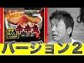 【激辛ハンター】辛辛魚MAX2ラーメン辛さ極限に挑戦!