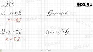 № 83- Математика 6 класс Зубарева