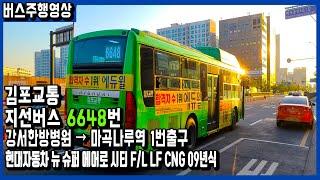 [서울버스] 김포교통 시내버스 6648번 버스주행영상 …
