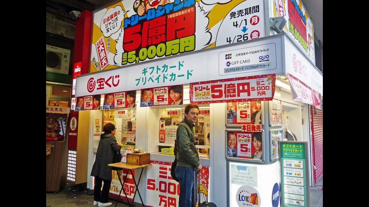 2019 サマー ジャンボ 宝くじ