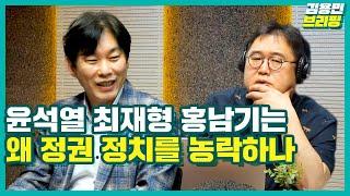 [김용민브리핑] 윤석열 최재형 홍남기는 왜 정권 정치를…
