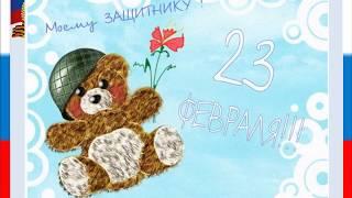 Презентация для детей к 23 февраля