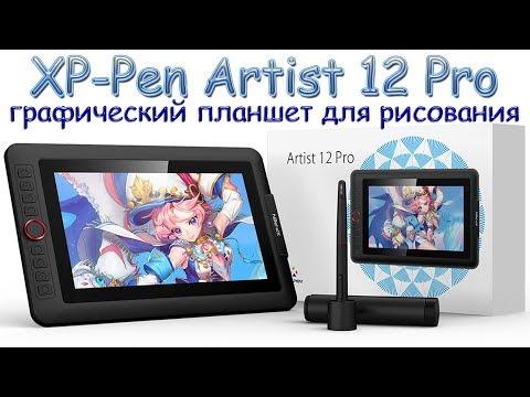 Крутой графический планшет для рисования XP-Pen Artist 12 Pro от известного бренда