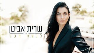 שרית אביטן - לנצח הכל |  Sarit Avitan - Lenatzeah Hacol
