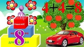 Цифра и число 8. Математика для малышей - развивающий мультик. Наше_всё!