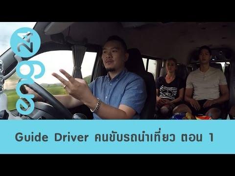 Speak Up Guide Driver คนขับรถนำเที่ยว ตอน 1 [eng24]