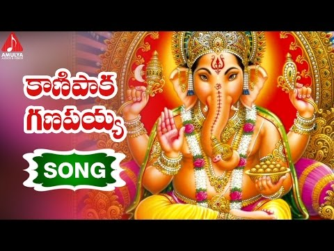Chaturthi Special|Garjana | Ganesh Devotional  | Kanipakam Vinayaka | Amulya audios and videos.
