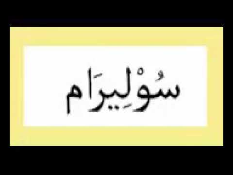 Lagu lagu bahasa arab