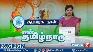 En Tamil Nadu News 26-01-2017 – News7 Tamil News