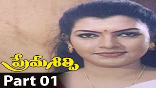Prema Silipi Telugu Movie Part 01/07 || Prema Silipi Movie || Shakeela, Sajni