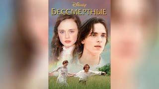 Бессмертные (2002)