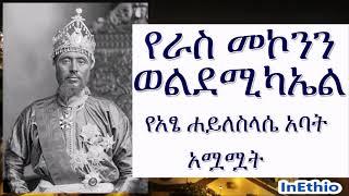 Ethiopia | ራስ መኮንን ወልደሚካኤል (የአፄ ሐይለስላሴ አባት) በተፈሪ አለሙ Ras Mekonen