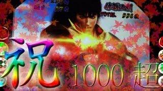 【1000超え】  花の慶次 フリーズ パチスロ 【祝】 ゼウス以上 thumbnail