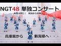 兵庫から新潟へNGT48コンサート行って来た!朱鷺は来た!新潟から全国へ!