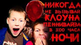 Gambar cover Вызов Духов - Никогда не вызывай клоуна Пеннивайза в 3 часа ночи - ВЫЗОВ ОНО | Страхи Шоу #30