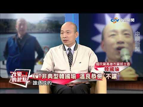 《改變的起點》藍營奇兵韓國瑜 行事無懼不畏戰(完整版)│中視新聞20171112