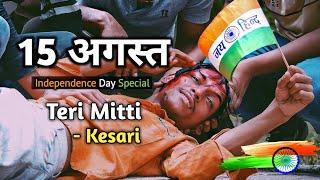 15 august - special | Teri Mitti | kesari | Akshay Kumar | B Praak | Arko | Sudhanshu Yadav